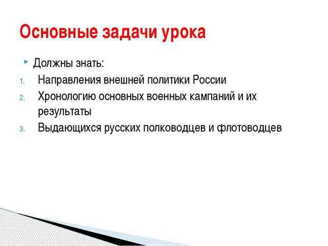 Должны знать: Направления внешней политики России Хронологию основных военных...