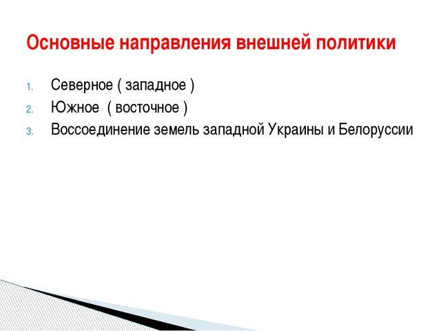 Северное ( западное ) Южное ( восточное ) Воссоединение земель западной Украи...