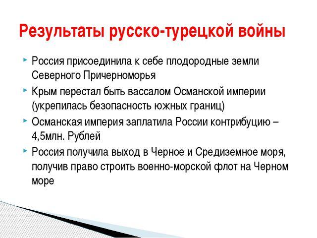 Россия присоединила к себе плодородные земли Северного Причерноморья Крым пер...