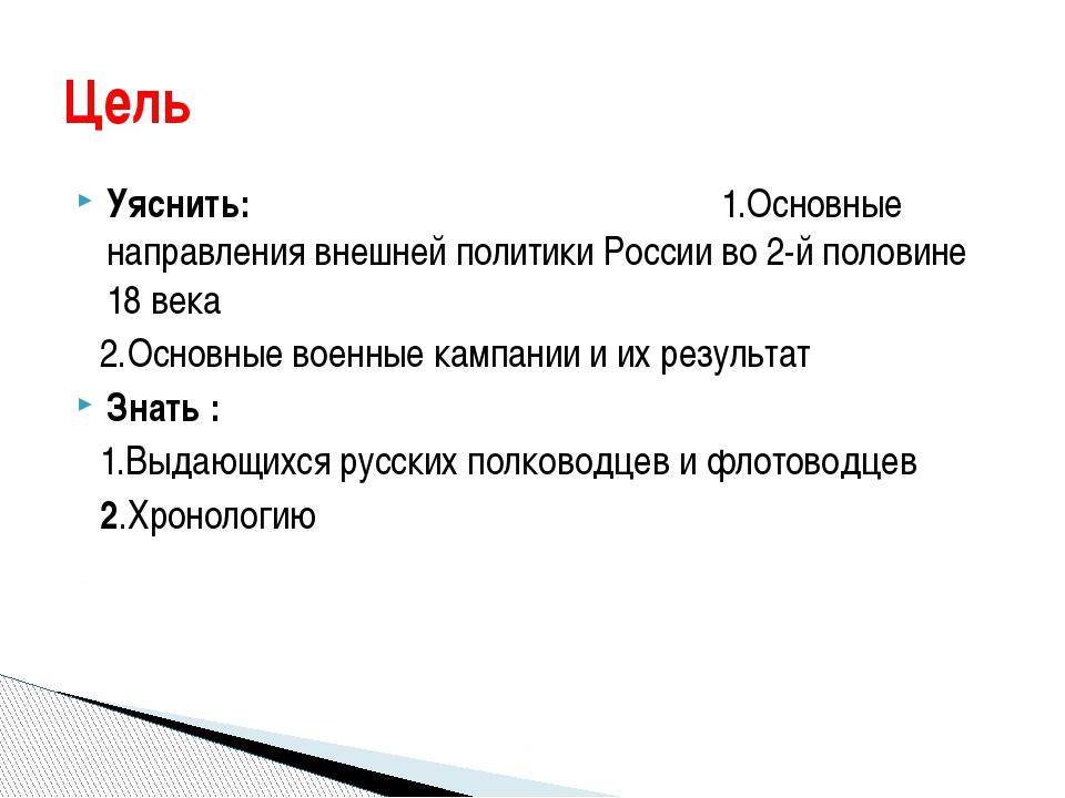 Уяснить: 1.Основные направления внешней политики России во 2-й половине 18 ве...