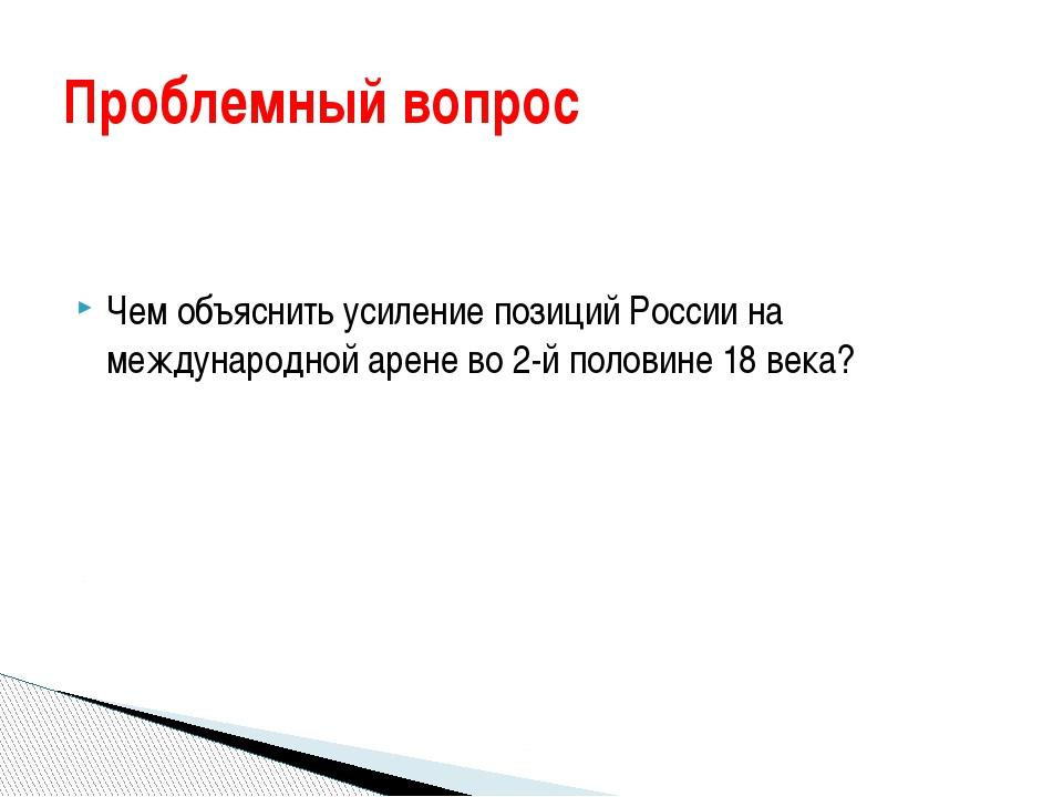 Чем объяснить усиление позиций России на международной арене во 2-й половине...