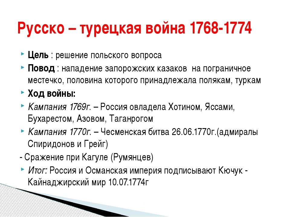 Цель : решение польского вопроса Повод : нападение запорожских казаков на пог...