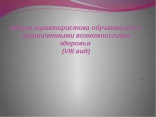 Общая характеристика обучающихся с ограниченными возможностями здоровья (VIII