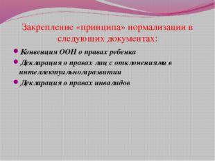 Закрепление «принципа» нормализации в следующих документах: Конвенция ООН о п