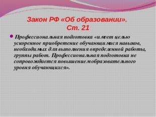 Закон РФ «Об образовании». Ст. 21 Профессиональная подготовка «имеет целью ус