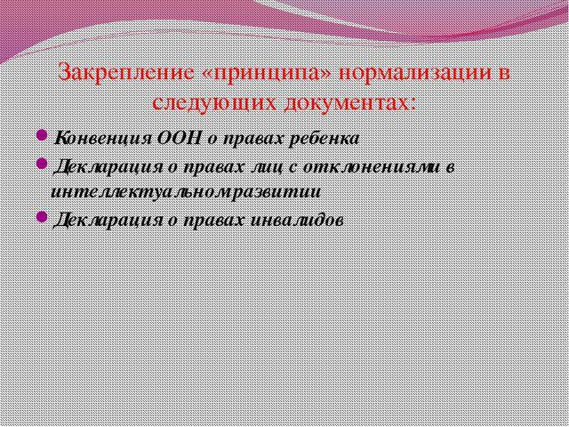 Закрепление «принципа» нормализации в следующих документах: Конвенция ООН о п...