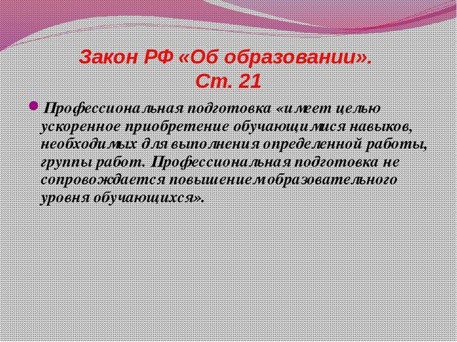 Закон РФ «Об образовании». Ст. 21 Профессиональная подготовка «имеет целью ус...