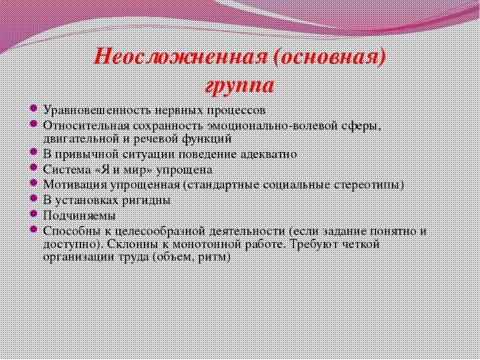 Неосложненная (основная) группа Уравновешенность нервных процессов Относитель...