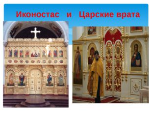 Иконостас и Царские врата