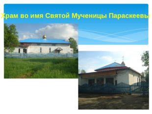Храм во имя Святой Мученицы Параскеевы