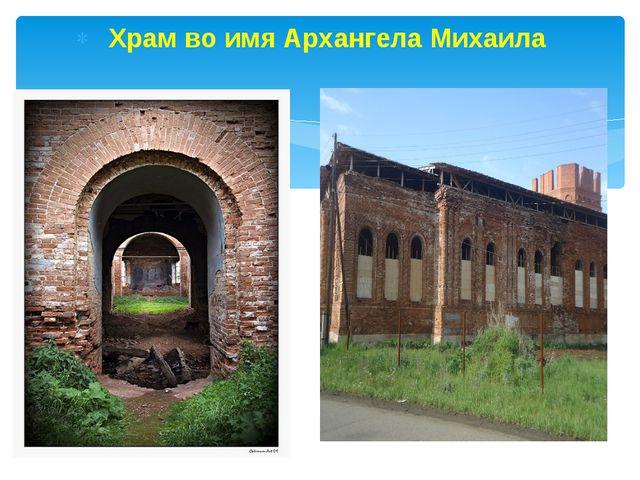 Храм во имя Архангела Михаила