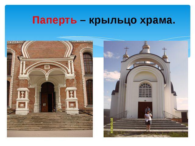 Паперть– крыльцо храма.