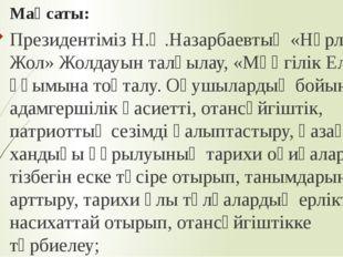 Мақсаты: Президентіміз Н.Ә.Назарбаевтың «Нұрлы Жол» Жолдауын талқылау, «Мәңгі