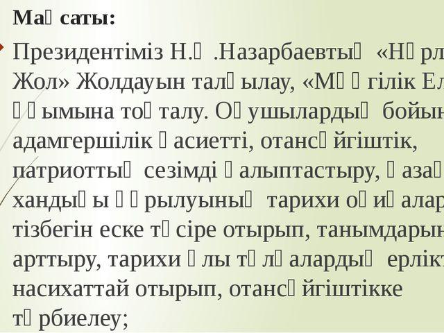 Мақсаты: Президентіміз Н.Ә.Назарбаевтың «Нұрлы Жол» Жолдауын талқылау, «Мәңгі...