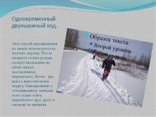Одновременный двухшажный ход. Этот способ передвижения на лыжах используется
