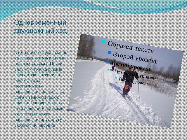 Одновременный двухшажный ход. Этот способ передвижения на лыжах используется...
