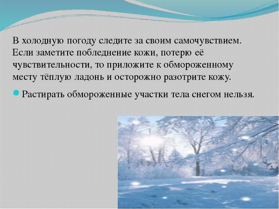 В холодную погоду следите за своим самочувствием. Если заметите побледнение к...