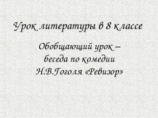 Урок литературы в 8 классе Обобщающий урок – беседа по комедии Н.В.Гоголя «Ре
