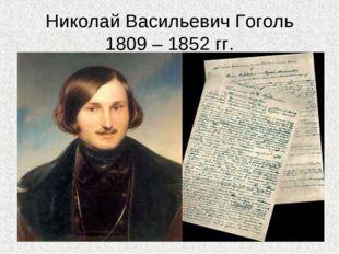 Николай Васильевич Гоголь 1809 – 1852 гг.