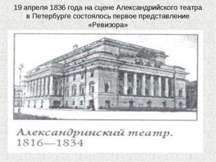 19 апреля 1836 года на сцене Александрийского театра в Петербурге состоялось