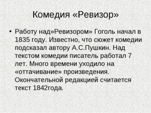 Комедия «Ревизор» Работу над»Ревизором» Гоголь начал в 1835 году. Известно, ч