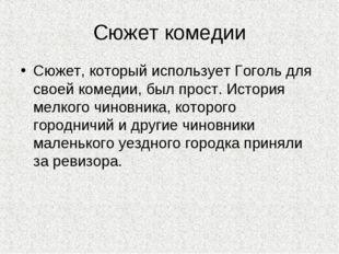 Сюжет комедии Сюжет, который использует Гоголь для своей комедии, был прост.