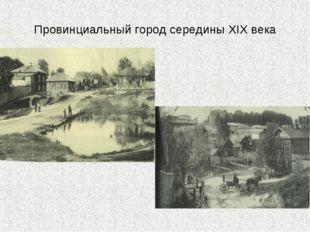 Провинциальный город середины XIX века