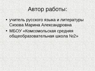 Автор работы: учитель русского языка и литературы Сизова Марина Александровна