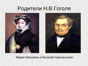 Родители Н.В.Гоголя Мария Ивановна и Василий Афанасьевич
