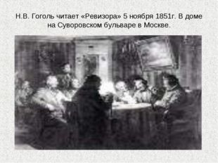 Н.В. Гоголь читает «Ревизора» 5 ноября 1851г. В доме на Суворовском бульваре