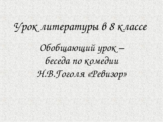 Урок литературы в 8 классе Обобщающий урок – беседа по комедии Н.В.Гоголя «Ре...