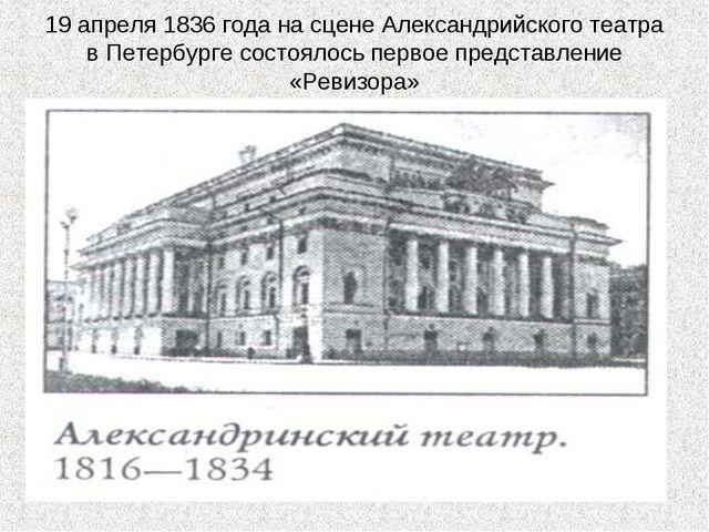 19 апреля 1836 года на сцене Александрийского театра в Петербурге состоялось...