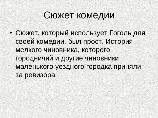 Сюжет комедии Сюжет, который использует Гоголь для своей комедии, был прост....