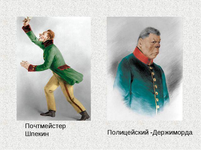 Почтмейстер Шпекин Полицейский -Держиморда