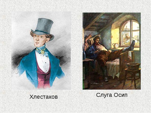 Слуга Осип Хлестаков