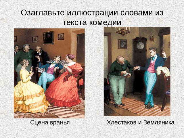 Озаглавьте иллюстрации словами из текста комедии Сцена вранья Хлестаков и Зем...