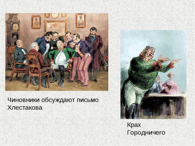 Чиновники обсуждают письмо Хлестакова Крах Городничего