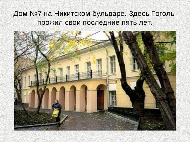 Дом №7 на Никитском бульваре. Здесь Гоголь прожил свои последние пять лет.