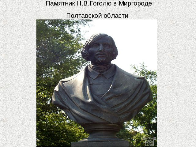 Памятник Н.В.Гоголю в Миргороде Полтавской области