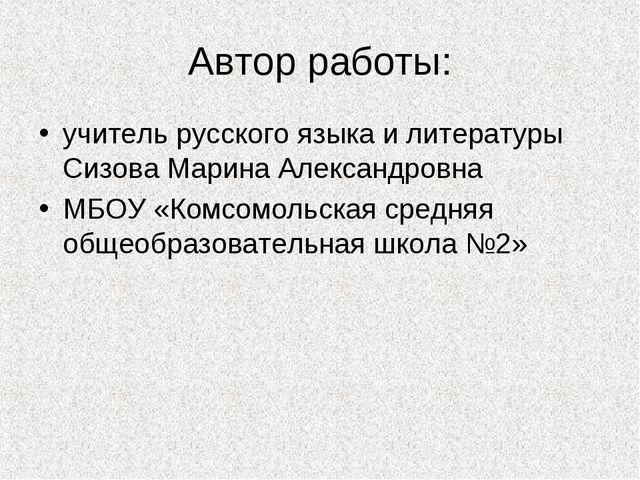 Автор работы: учитель русского языка и литературы Сизова Марина Александровна...