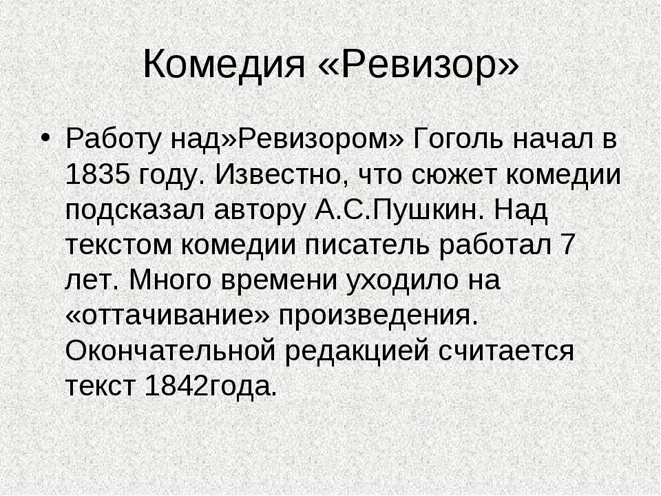 Комедия «Ревизор» Работу над»Ревизором» Гоголь начал в 1835 году. Известно, ч...