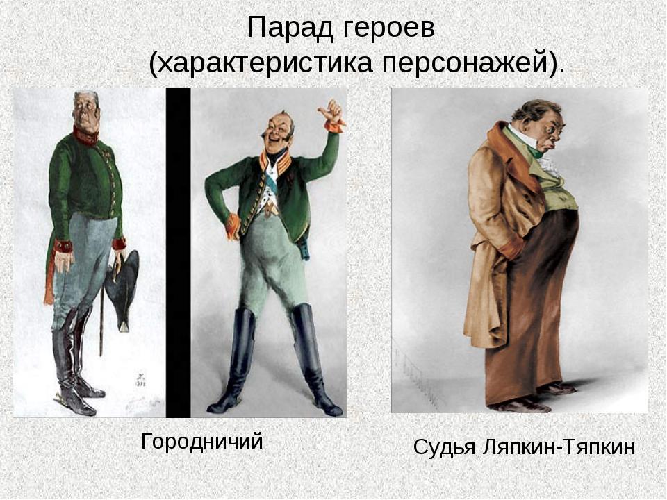 Парад героев (характеристика персонажей). Городничий Судья Ляпкин-Тяпкин
