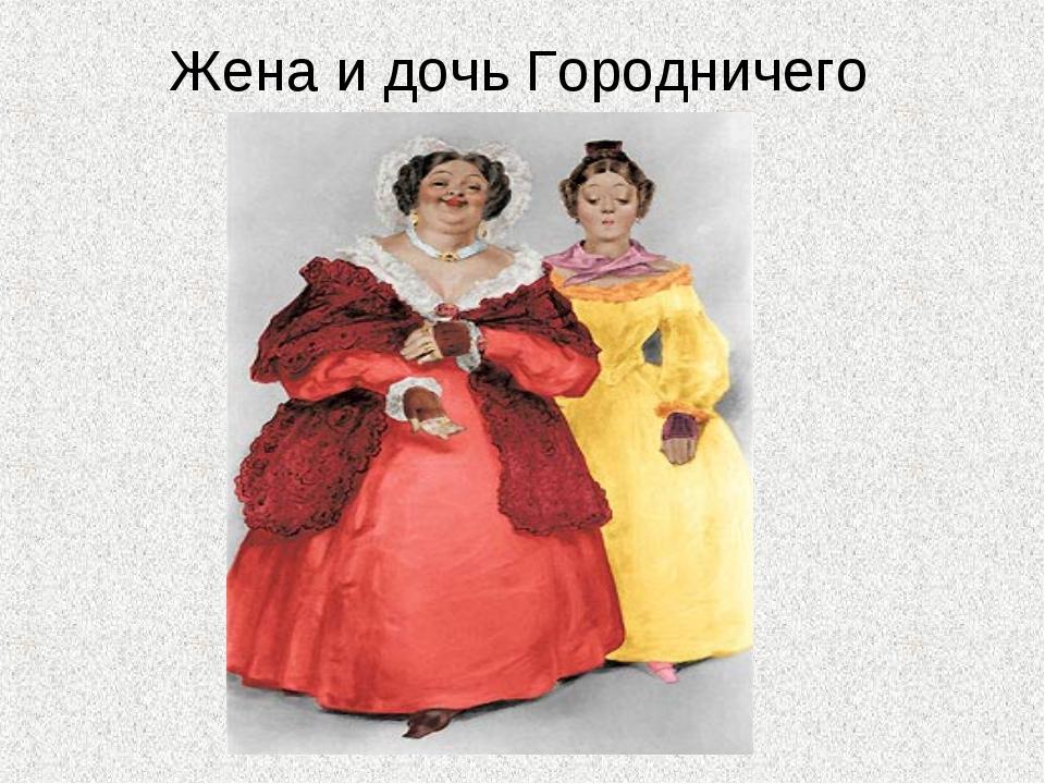 Жена и дочь Городничего