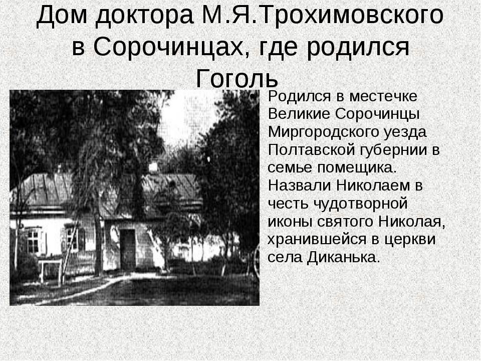 Дом доктора М.Я.Трохимовского в Сорочинцах, где родился Гоголь Родился в мест...