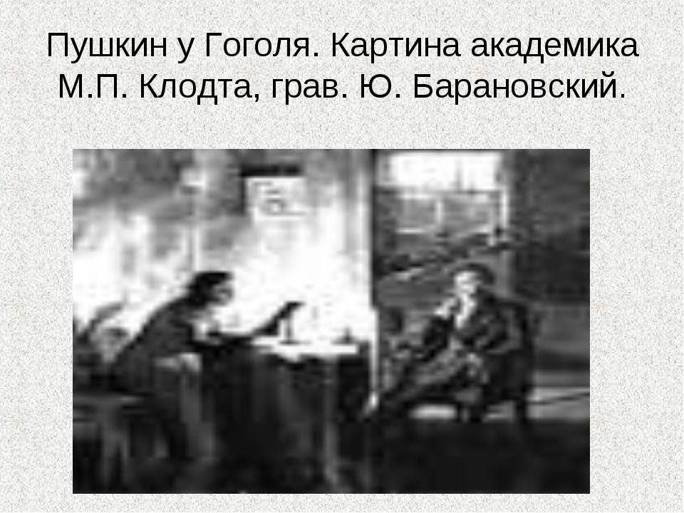 Пушкин у Гоголя. Картина академика М.П. Клодта, грав. Ю. Барановский.