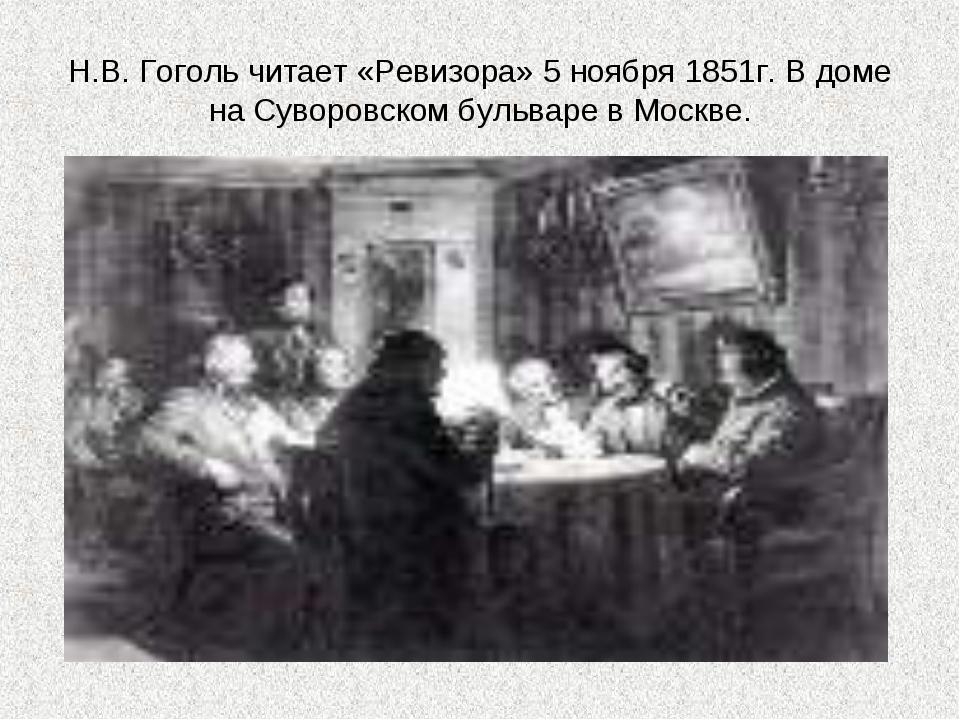 Н.В. Гоголь читает «Ревизора» 5 ноября 1851г. В доме на Суворовском бульваре...
