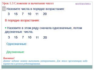 Урок 1.3 Сложение и вычитание чисел МАТЕМАТИКА Назовите числа в порядке возра
