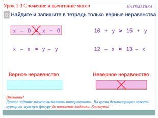 МАТЕМАТИКА Найдите и запишите в тетрадь только верные неравенства 6 х – 0 < х
