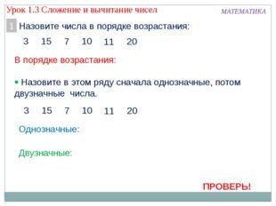 МАТЕМАТИКА Назовите числа в порядке возрастания: 1 7 3 10 11 20 15  Назовите