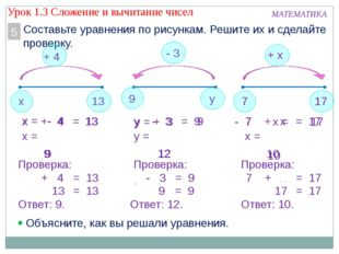 12 х + 4 = 13 МАТЕМАТИКА Составьте уравнения по рисункам. Решите их и сделайт